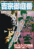 吉宗御庭番 恐竜咆哮 (SPコミックス SPポケット)