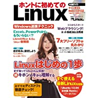 ホントに初めてのLinux (日経BPパソコンベストムック)
