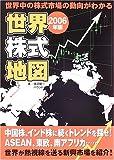 世界株式地図〈2006年版〉