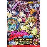 ジョジョの奇妙な冒険ファントムブラッド 1 (SHUEISHA JUMP REMIX)