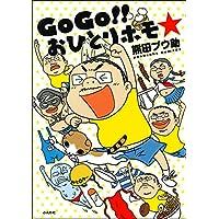 GoGo!! おひとりホモ☆ (本当にあった笑える話)