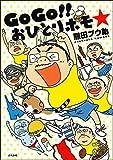 GoGo!! おひとりホモ☆ (本当にあった笑える話) / 熊田プウ助 のシリーズ情報を見る
