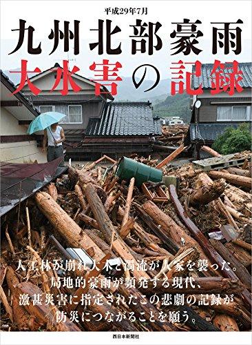 平成29年7月 九州北部豪雨: 大水害の記録