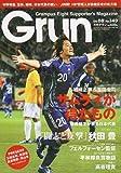 月刊 GRUN (グラン) 2006年 08月号 [雑誌]