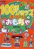 100円ショップで手づくりおもちゃ―夢がふくらむベスト40 (遊YOUランド)