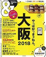 &TRAVEL 大阪 2018【ハンディ版】 (アサヒオリジナル)