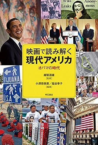 映画で読み解く現代アメリカ――オバマの時代