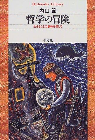 哲学の冒険 (平凡社ライブラリー)の詳細を見る