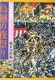 鳥越の夜祭り—江戸神輿図鑑〈2〉