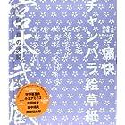 BOX絵草紙シリーズ〈Vol.2〉痛快チャンバラ絵草紙