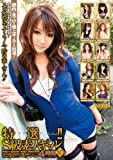 特選!!S級素人ギャルコレクション 4時間 10 [DVD]