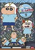 クレヨンしんちゃん TV版傑作選 第11期シリーズ 9 かすかべ防衛隊の解散だゾ [DVD]