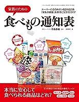家族のための食べ物通知表 (三才ムックvol.807)