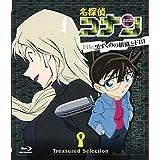 名探偵コナン Treasured Selection File.黒ずくめの組織とFBI 9 [Blu-ray]