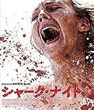 【おトク値!】シャーク・ナイト[Blu-ray/ブルーレイ]