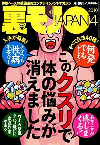 裏モノJAPAN 2010年4月号 特集★このクスリで体の悩みが消えました -