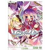 エアリセ(3) (電撃コミックス)