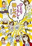 KADOKAWA カマタミワ ひとりぐらしも神レベル (メディアファクトリーのコミックエッセイ)の画像