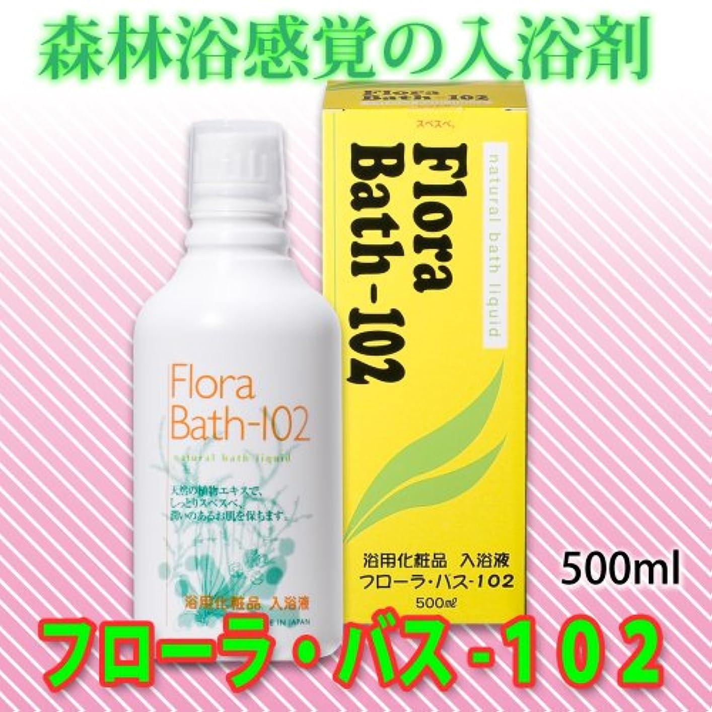 矛盾プールゴルフフローラ 植物エキス保湿入浴液(無香料) フローラ?バス-102  500ml
