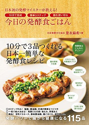 今日の発酵食ごはん- 日本初の発酵マイスターが教える!10分で完成 簡単3ステップ 麹を使い切る -