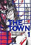 THE TOWN ~復讐者~ / 加藤 清志 のシリーズ情報を見る