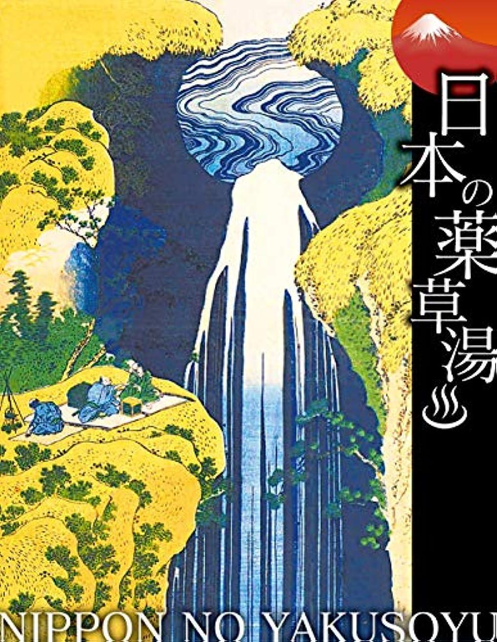 脚暫定すべき日本の薬草湯 木曽路ノ奥阿弥陀ヶ瀧(諸国瀧廻り)