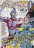 ウルトラマンSTORY 0―最凶!星間連合 (SPコミックス SPポケットワイド)