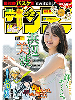 週刊少年サンデー 2018年36号(2018年8月1日発売) [雑誌]
