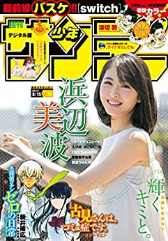 [雑誌] 週刊少年サンデ ー 2018年36号 [Weekly Shonen Sunday 2018-36]