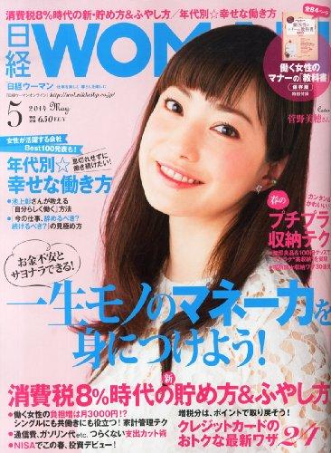 日経WOMAN(ウーマン)2014年05月号[雑誌]の詳細を見る