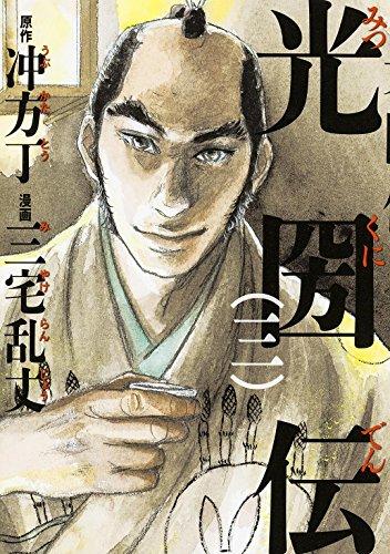 光圀伝 (3) (単行本コミックス)の詳細を見る