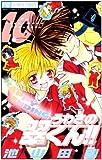 うわさの翠くん!! 10 (フラワーコミックス)