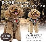 ASHU 犬用胴輪 小型犬 ニットウェアハーネス Mサイズ グレー