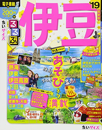 るるぶ伊豆'19 ちいサイズ (るるぶ情報版 中部 11)
