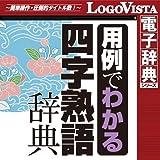 学研 用例でわかる四字熟語辞典 for Mac [ダウンロード]