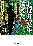 北軽井沢に消えた女: 嬬恋とキャベツと死体 (徳間文庫)