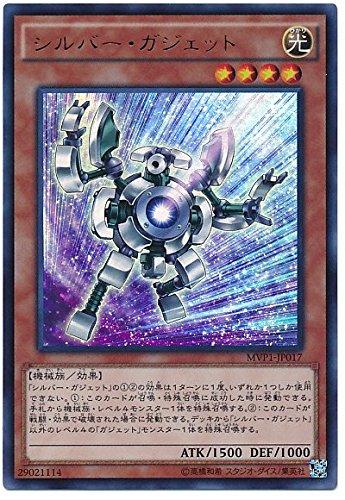 遊戯王 MVP1-JP017 《シルバー・ガジェット》 KCウルトラレア