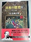 民権か国権か (マンガ 日本の歴史)