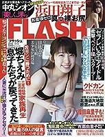 FLASH (フラッシュ) 2019年 3/12 号 [雑誌]