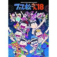 おそ松さんスペシャルイベント フェス松さん'18 Blu-ray Disc