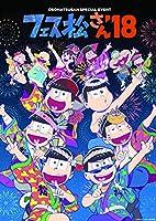【Amazon.co.jp限定】おそ松さんスペシャルイベント フェス松さん'18 Blu-ray Disc (特典:ブロマイド付)