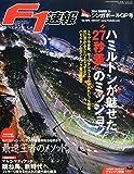 F1 (エフワン) 速報 2014年 10/9号 [雑誌]