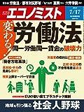 週刊エコノミスト 2018年07月17日号 [雑誌]