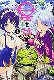 星と旅する(2) (講談社コミックス月刊マガジン)
