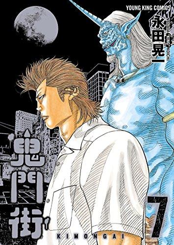 鬼門街(7) (ヤングキングコミックス)