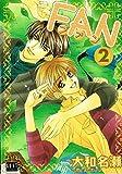 FAN 2 (ガストコミックス)