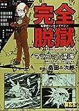 完全脱獄+マラコット深海 (マンガショップシリーズ (27))