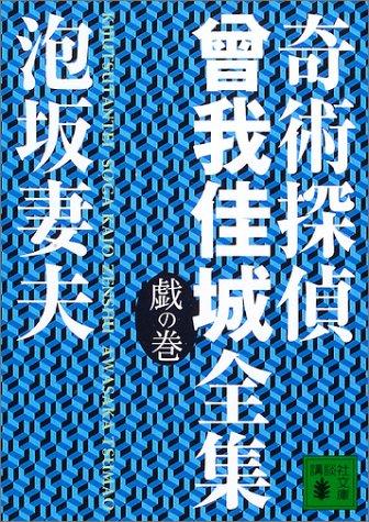 奇術探偵 曾我佳城全集 戯の巻 (講談社文庫)