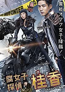 腐女子探偵 ★桂香(グイ) [DVD]