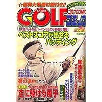 Golf (ゴルフ) コミック 2007年 01月号 [雑誌]